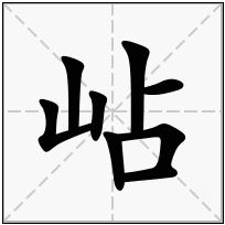 《岾》-康熙字典在线查询结果 康熙字典