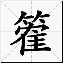 《篧》-康熙字典在线查询结果 康熙字典