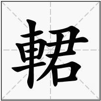 《輑》-康熙字典在线查询结果 康熙字典