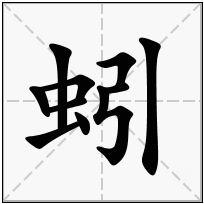 《蚓》-康熙字典在线查询结果 康熙字典