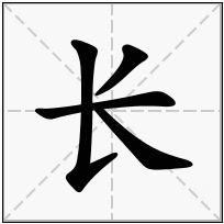 《长》-康熙字典在线查询结果 康熙字典