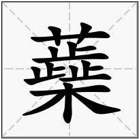 《蘃》-康熙字典在线查询结果 康熙字典