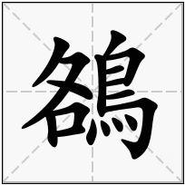 《鵅》-康熙字典在线查询结果 康熙字典
