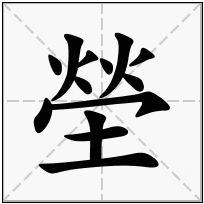 《塋》-康熙字典在线查询结果 康熙字典
