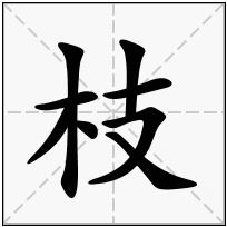 《枝》-康熙字典在线查询结果 康熙字典