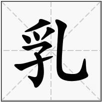 《乳》-康熙字典在线查询结果 康熙字典