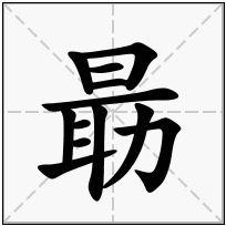 《朂》-康熙字典在线查询结果 康熙字典