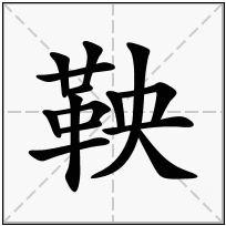 《鞅》-康熙字典在线查询结果 康熙字典