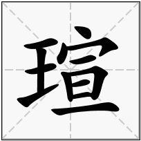 《瑄》-康熙字典在线查询结果 康熙字典