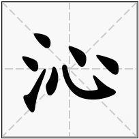 《沁》-康熙字典在线查询结果 康熙字典
