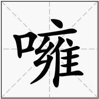 《噰》-康熙字典在线查询结果 康熙字典