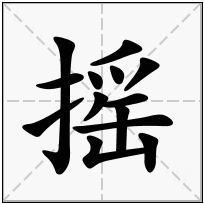《摇》-康熙字典在线查询结果 康熙字典