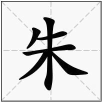 《朱》-康熙字典在线查询结果 康熙字典