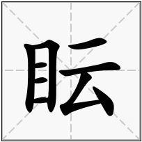 《眃》-康熙字典在线查询结果 康熙字典
