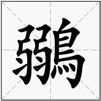 《鶸》-康熙字典在线查询结果 康熙字典