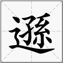《遜》-康熙字典在线查询结果 康熙字典