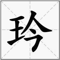 《玪》-康熙字典在线查询结果 康熙字典
