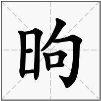 《昫》-康熙字典在线查询结果 康熙字典