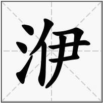 《洢》-康熙字典在线查询结果 康熙字典