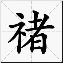《禇》-康熙字典在线查询结果 康熙字典